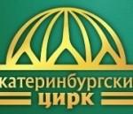 Екатеринбургский государственный цирк»