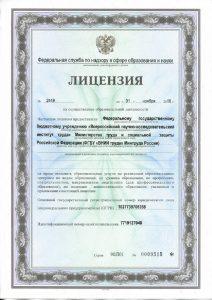 Лицензия 2016