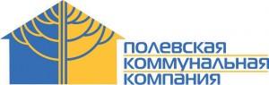 ОАО «Полевская коммунальная компания»