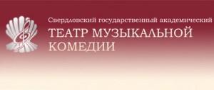 Свердловский государственный Академический театр музыкальной комедии»