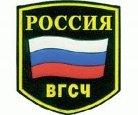 ФГУП «Военизированная горноспасательная часть»