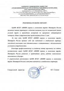 Орджоникидзевская УЖК